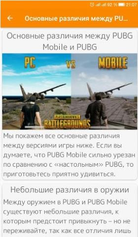 PUBG and PUBG MOBILE Survival Guide
